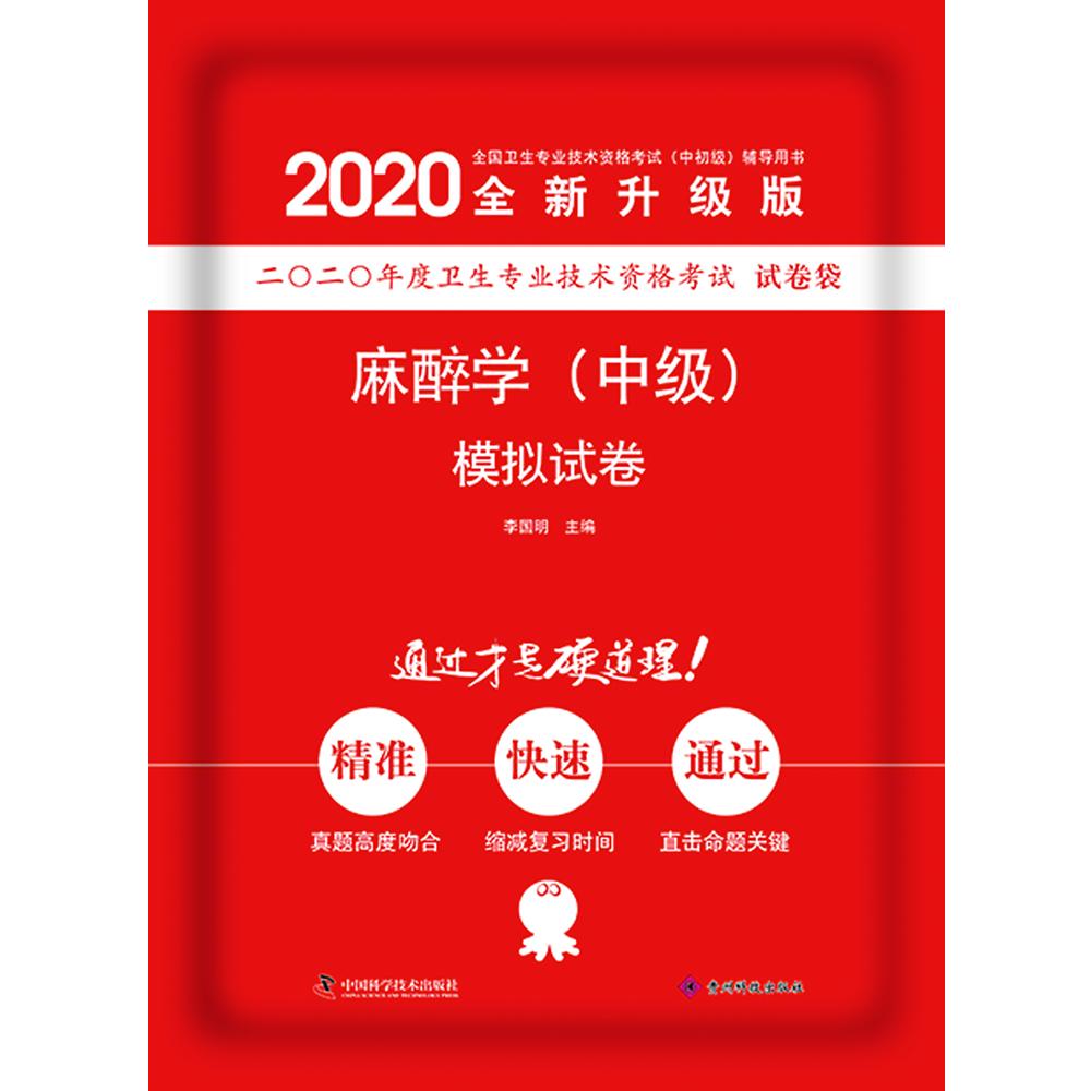 2020麻醉學(中級)模擬試卷