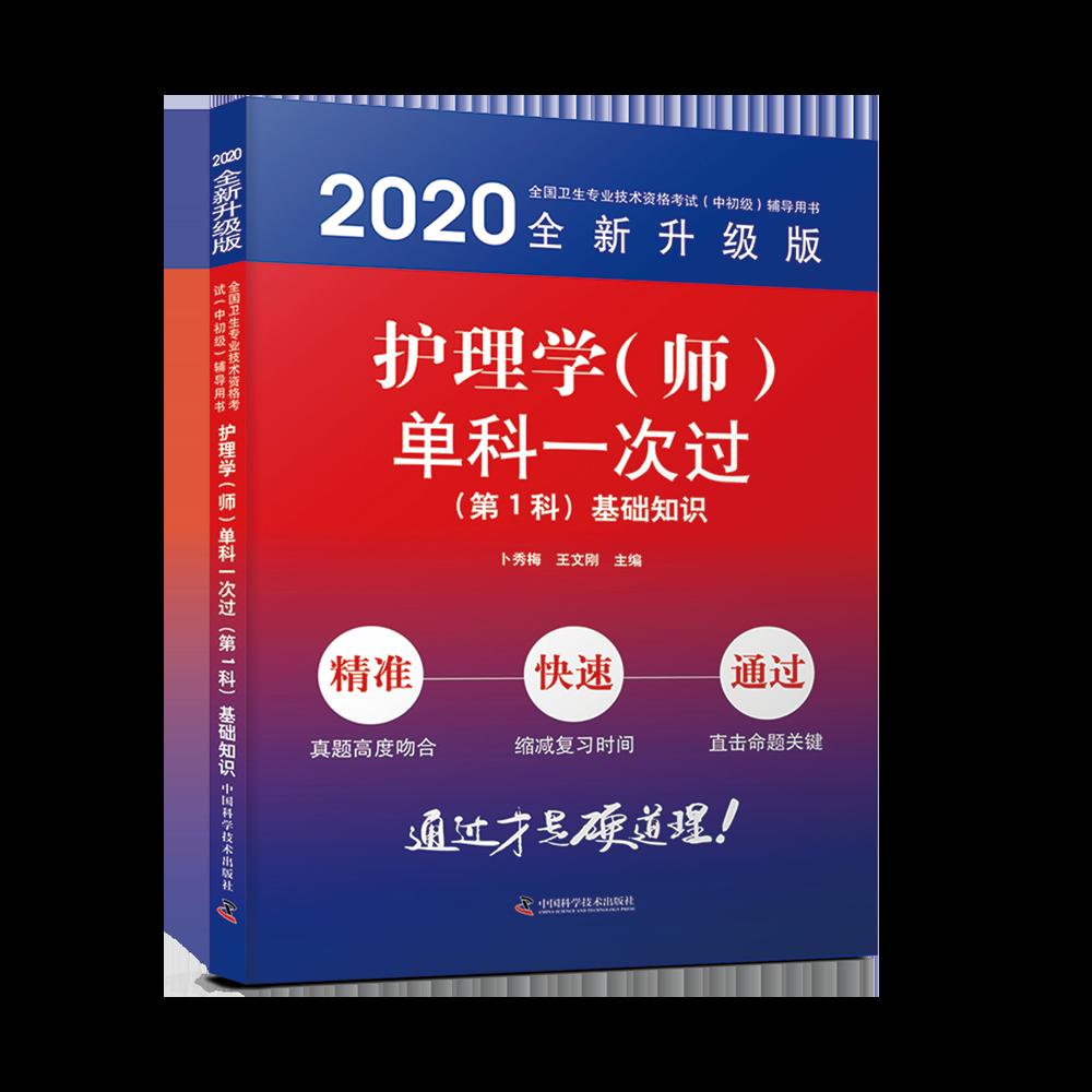 2020护理学(师)单科一次过——(第1科)基础知识