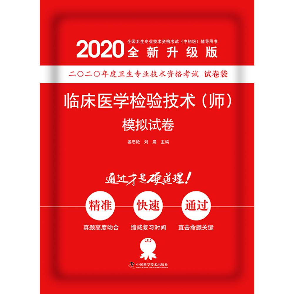 2020临床医学检验技术(师)模拟试卷