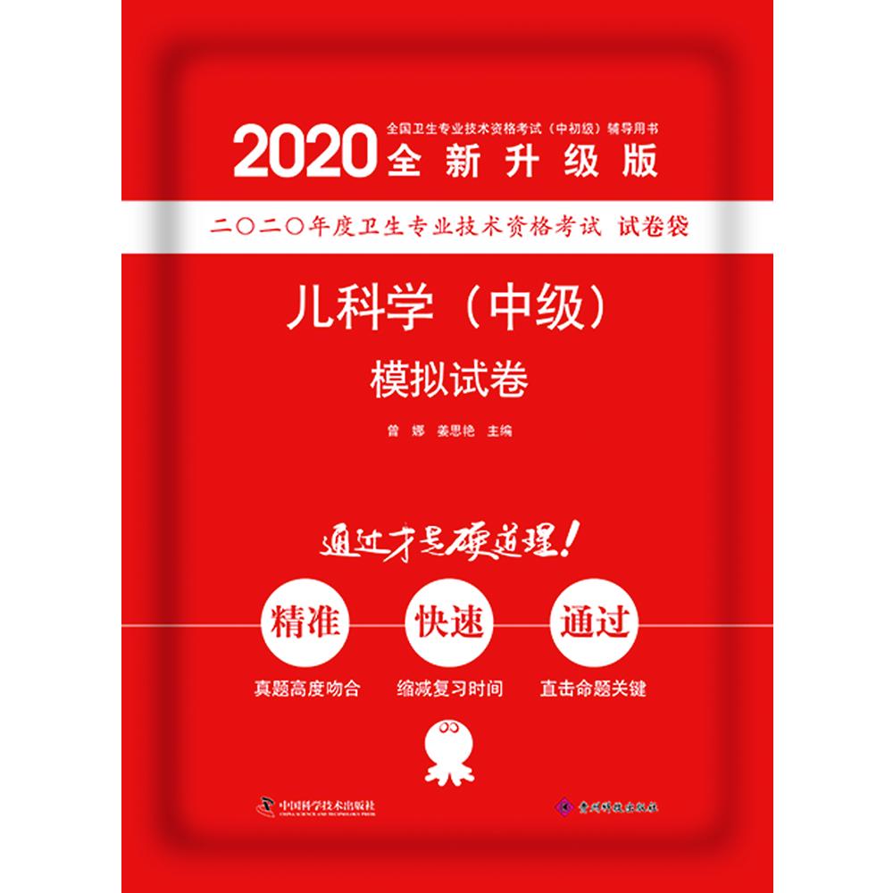 2020儿科学(中级)模拟试卷