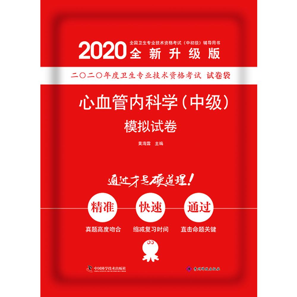 2020消化內科學(中級)模擬試卷