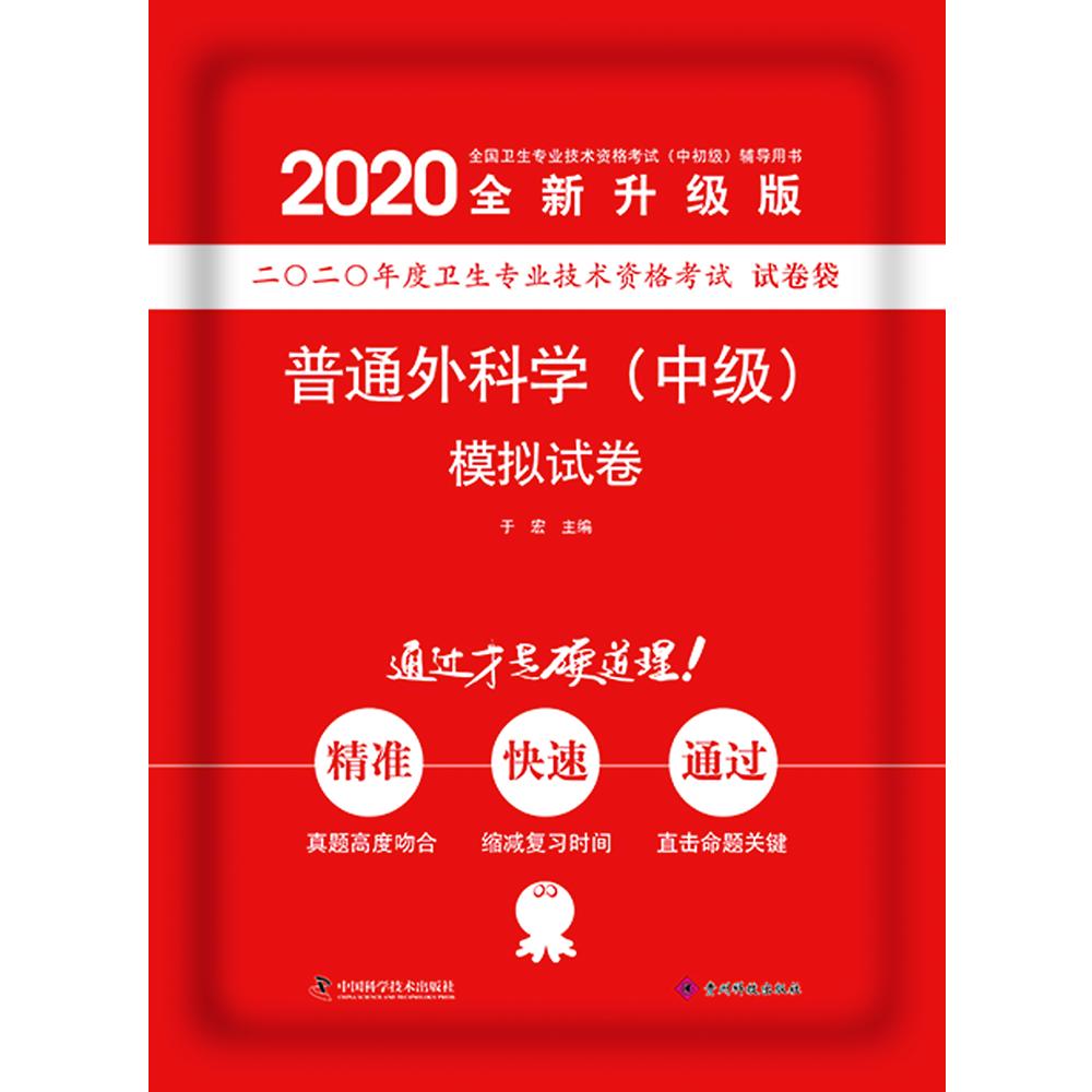 2020普通外科學(中級)模擬試卷