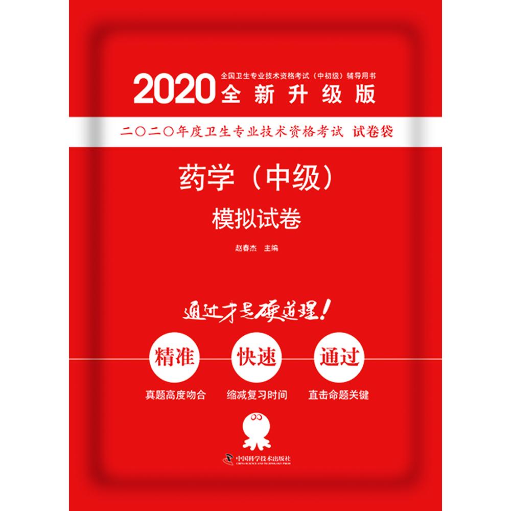 2020药学(中级)模拟试卷