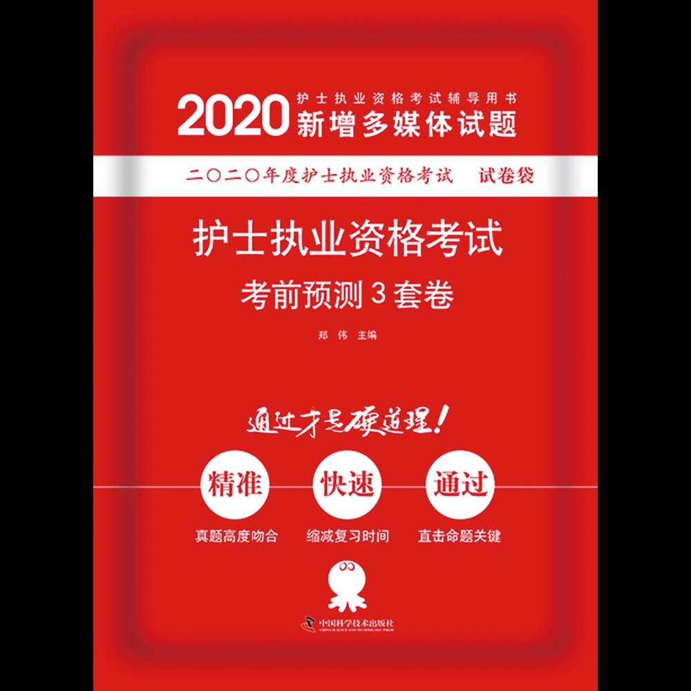 2020护士执业资格考试考前预测3套卷