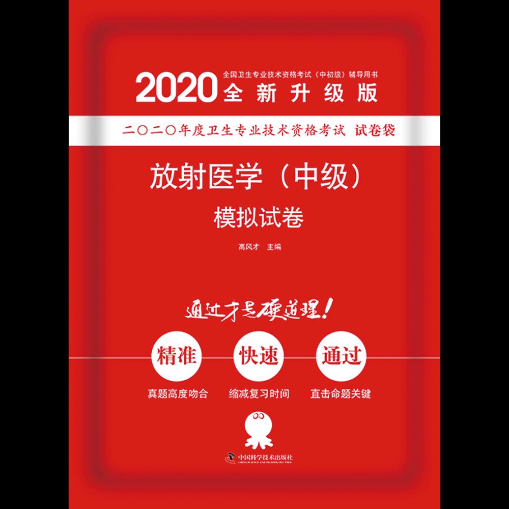 2020放射醫學(中級)模擬試卷