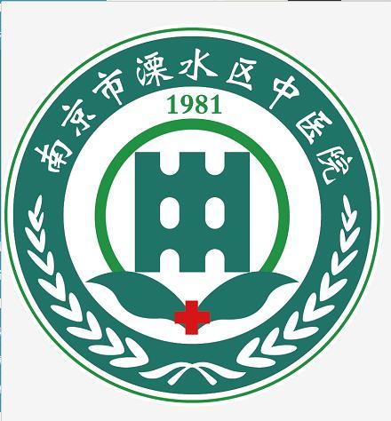 南京市溧水区中医院