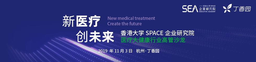 香港大学 SPACE 企业研究院
