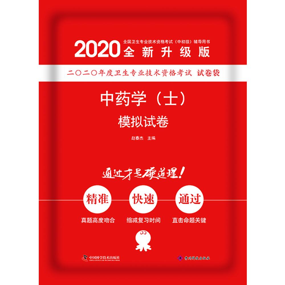 2020中药学(士)模拟试卷