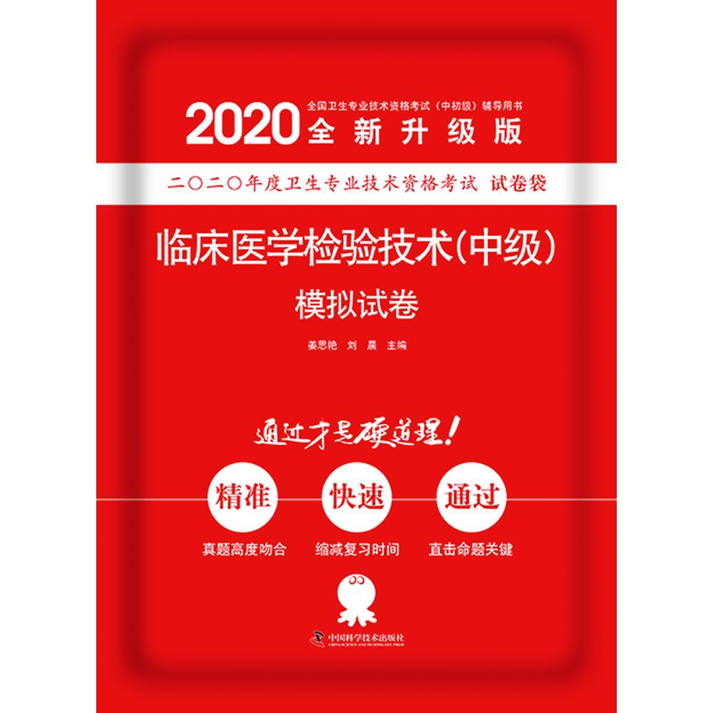 2020临床医学检验技术(中级)模拟试卷