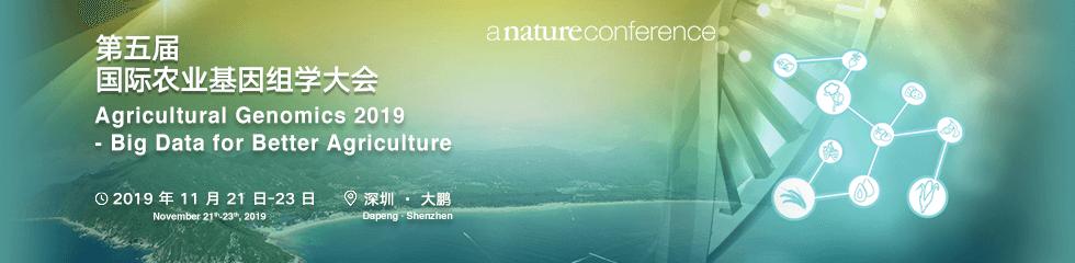 报名|第五届国际农业基因组学大会即将开幕