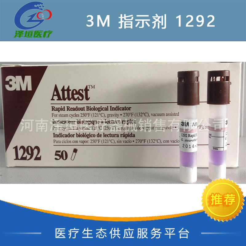 3M 压力蒸汽灭菌生物培养指示剂(快速) 1292