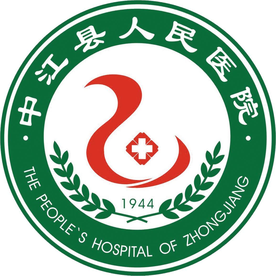 中江县人民医院