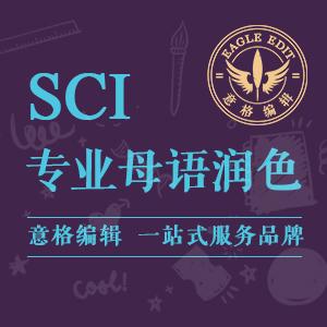 SCI论文标准润色服务