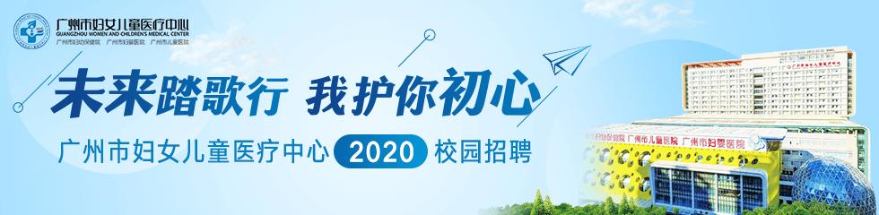 广州市妇女儿童医疗中心招聘专题