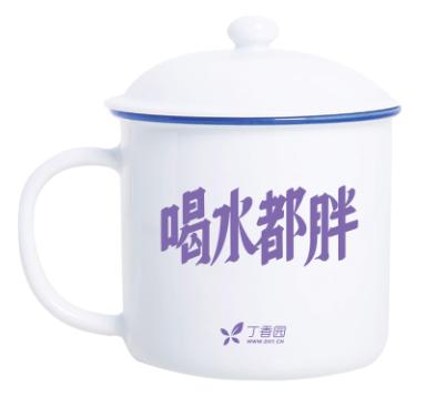 丁香搪瓷杯
