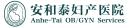 廣州安和泰婦產醫院