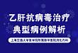 新華醫院消化團隊打造 乙肝抗病毒治療典型病例深度解析