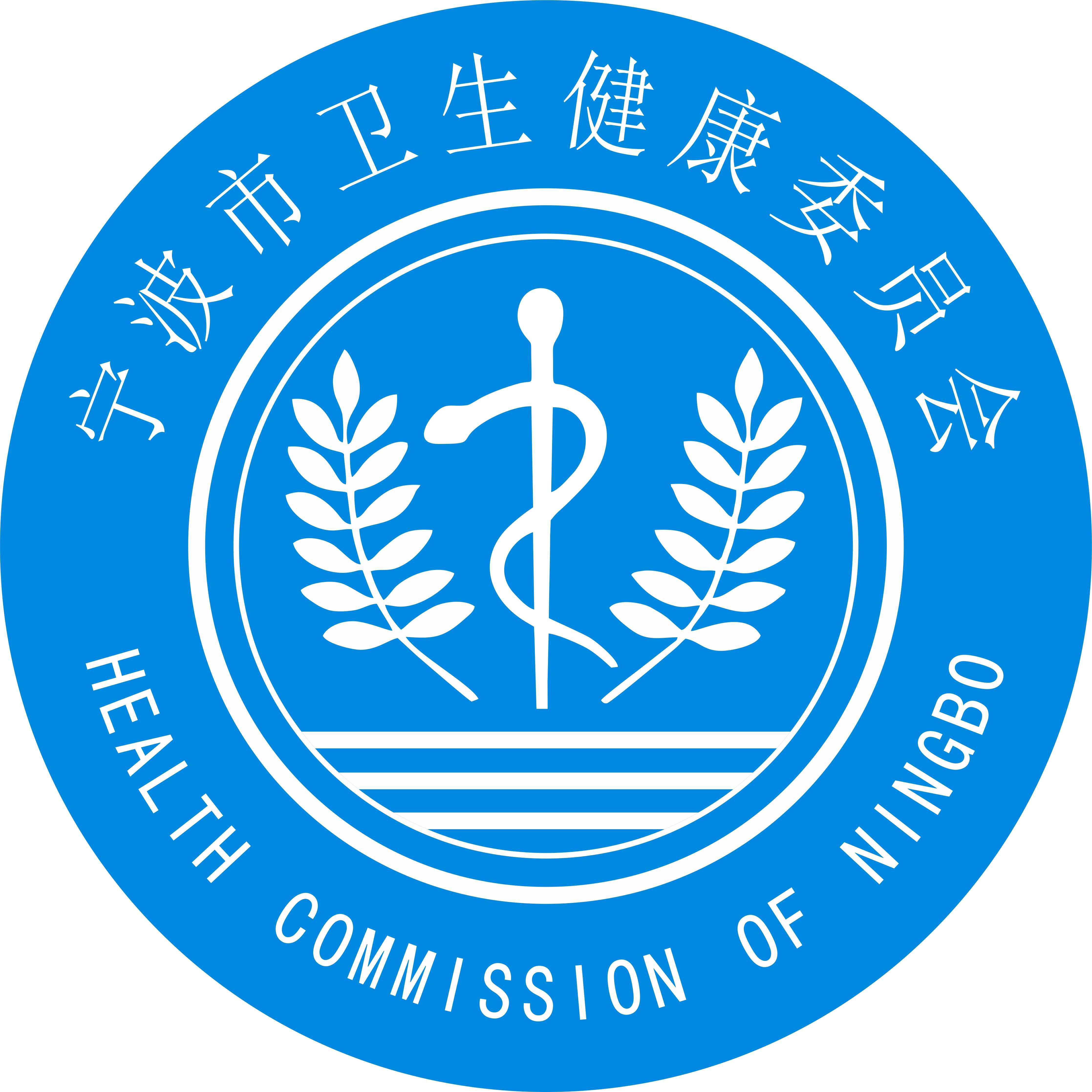 宁波市卫生健康委员会