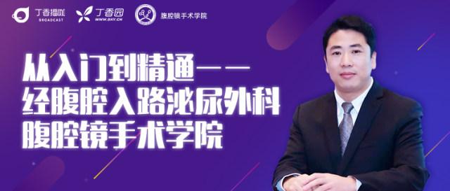 陈伟医生-腹腔镜手术学院封面.jpg