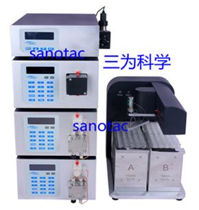 Sanotac 蛋白層析純化系統/蛋白質純化系統
