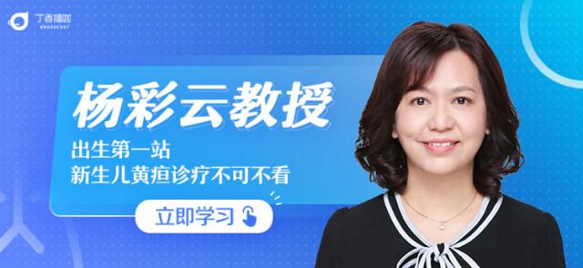 丁香智汇-杨彩云750-345.jpg