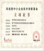 创新基金立项证书.png