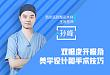 免費直播 | 西京醫院孫峰:雙眼皮開眼角手術技巧
