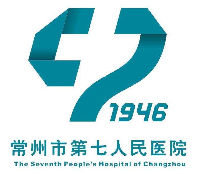 常州市第七人民医院