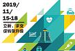 中国民营医院建设与管理高峰论坛