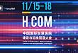 2019中国国际智慧医院建设与运维管理大会