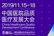 2019第二届中国医院品质医疗发展大会