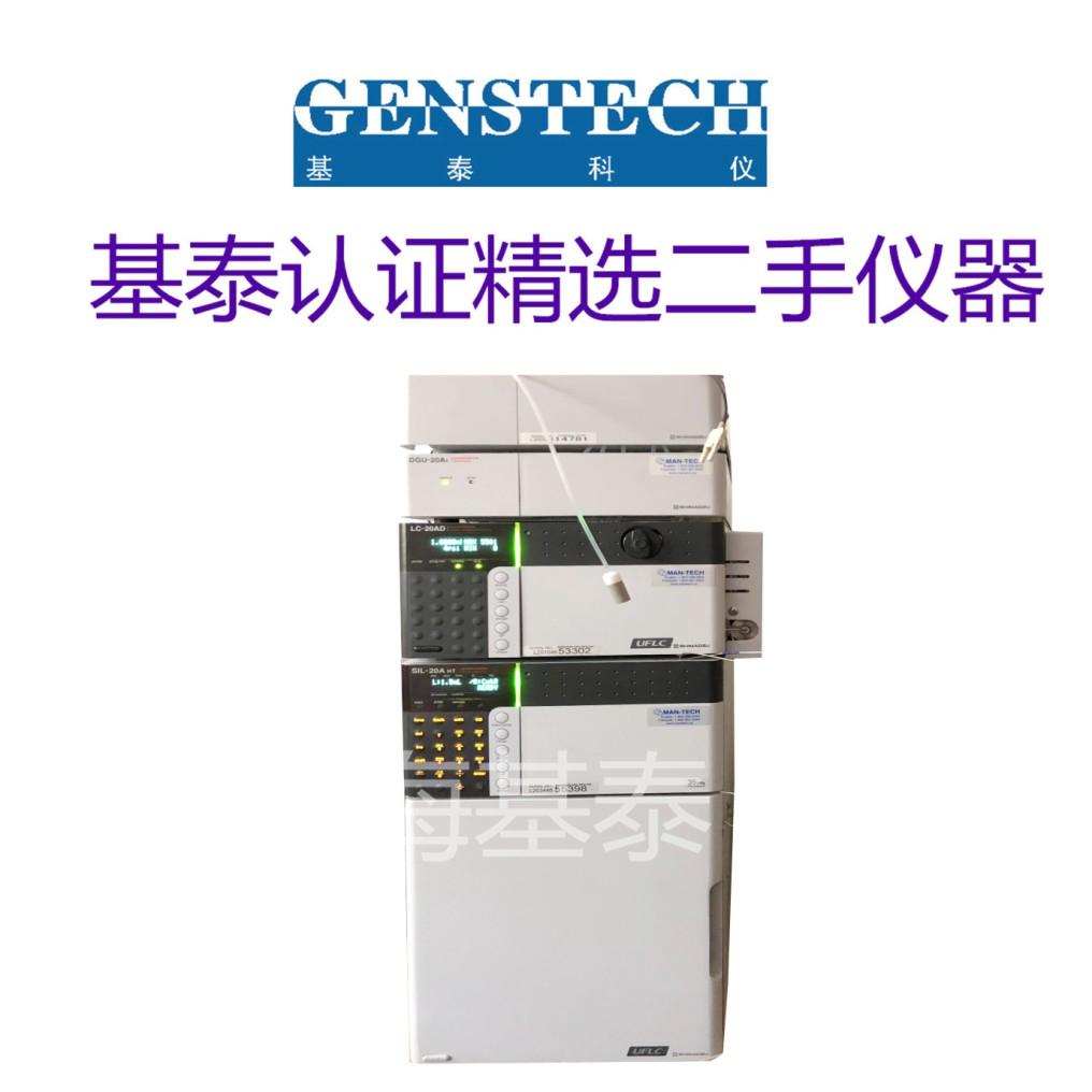 岛津 20A 高效液相色谱HPLC