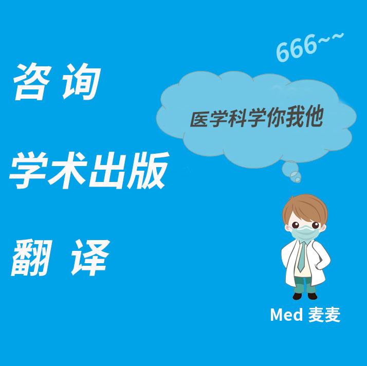 中文论文摘要翻译(限量免费)