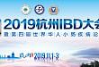 2019杭州IBD 暨第四届世界华人小肠疾病大会正式开幕