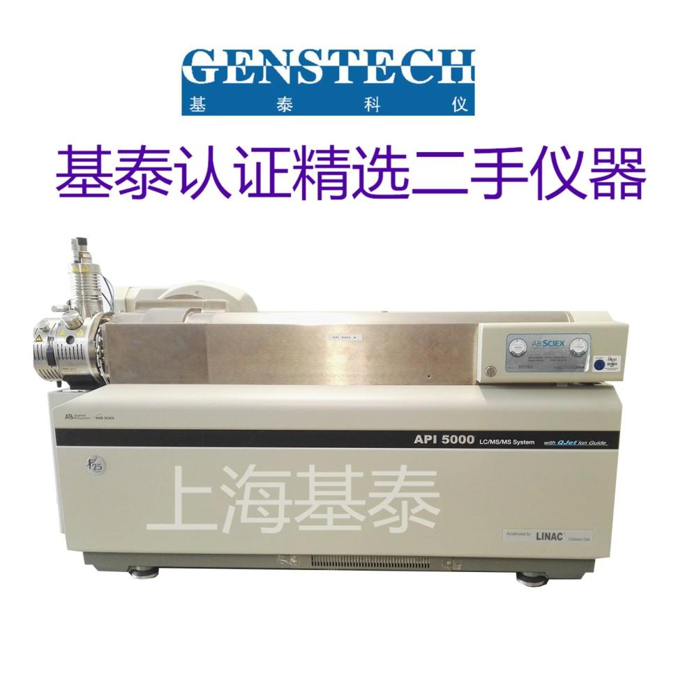 AB SCIEX API 5000 LCMSMS液质联用