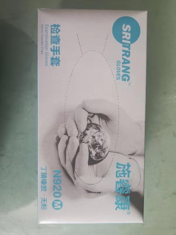 进口丁睛手套一次性实验室检查手套施睿康N920-Box