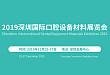 2019 深圳国际口腔设备材料展览会暨研讨会 12 月隆重举行