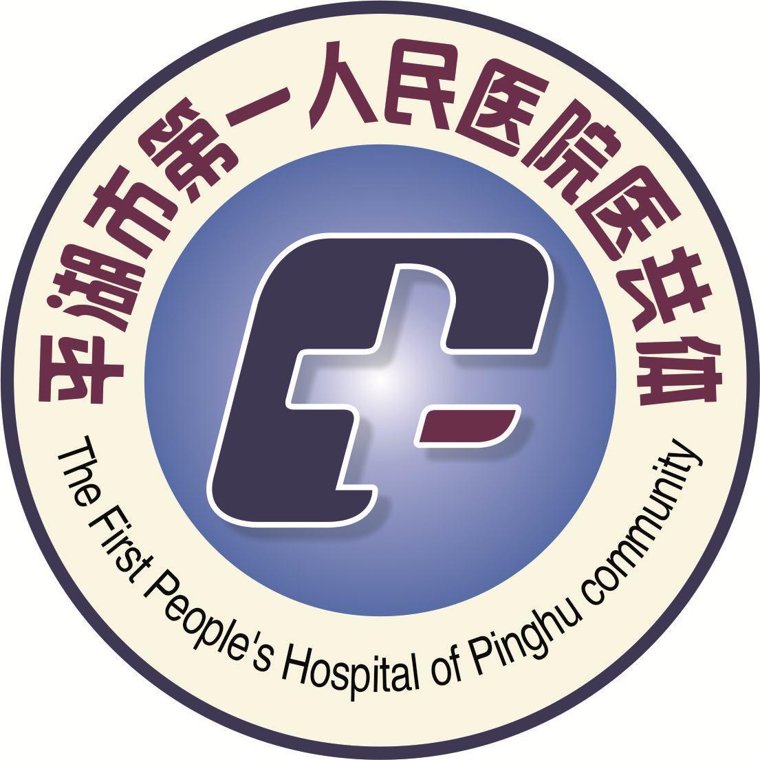 平湖市第一人民医院