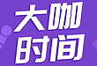陈蔚琳教授:维生素 D 与复发性流产|2019妇产年会