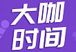 陳蔚琳教授:維生素 D 與復發性流產 2019婦產年會