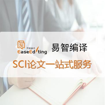 SCI论文服务-全程助力SCI发表