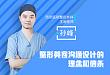 【直播】西京医院孙峰:整形美容沟通设计的理念和信条