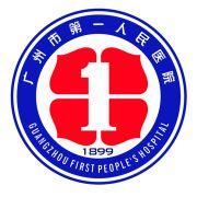广州市第一人民医院(华南理工大学附属第二医院)