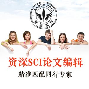 SCI论文高级学术翻译
