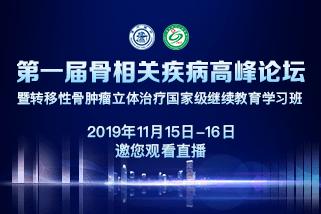 上海市第六人民医院第一届骨相关疾病高峰论坛