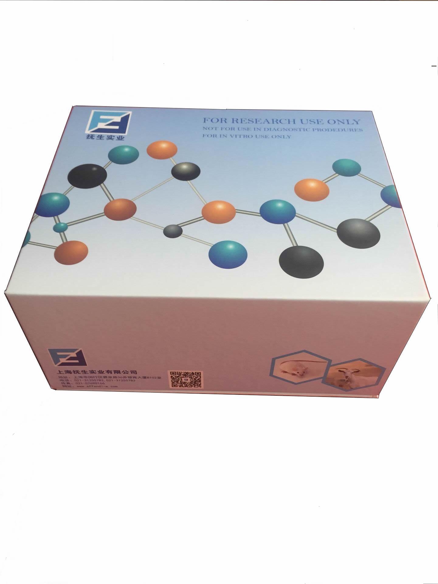 巨噬细胞纤维化因子检测试剂盒