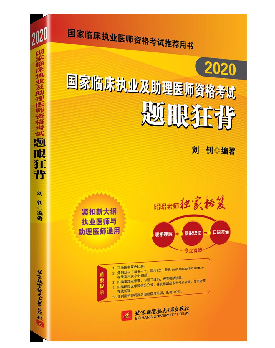 2020国家临床执业及助理医师资格考试题眼狂背