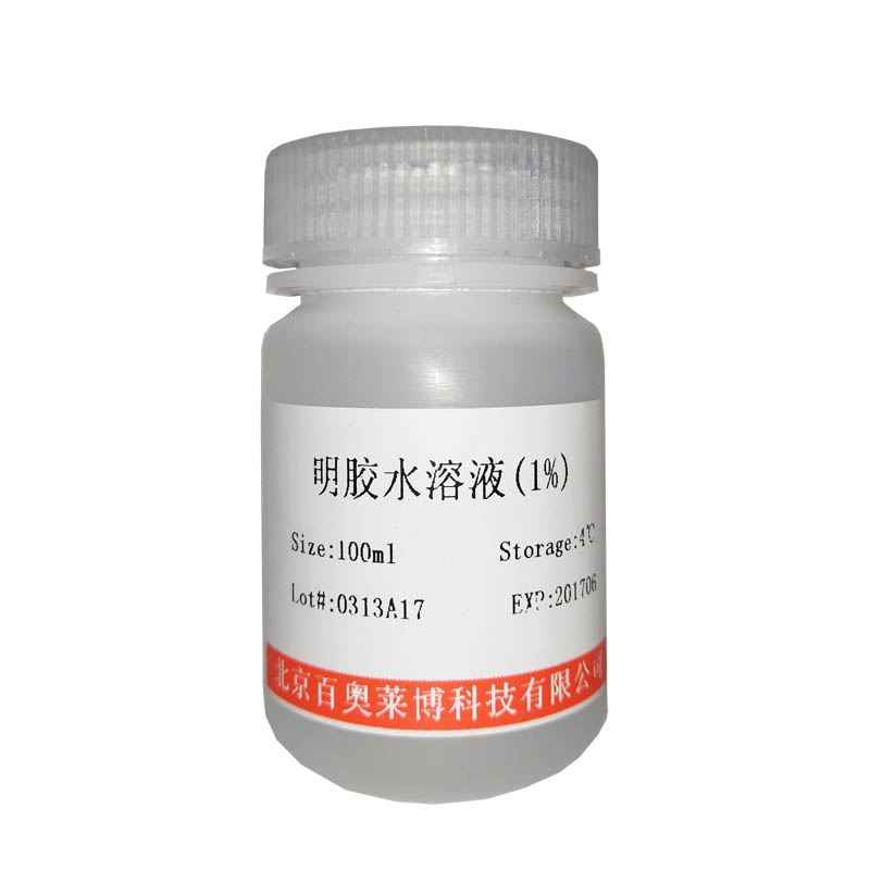 核组蛋白储存液(pH7.6)现货供应