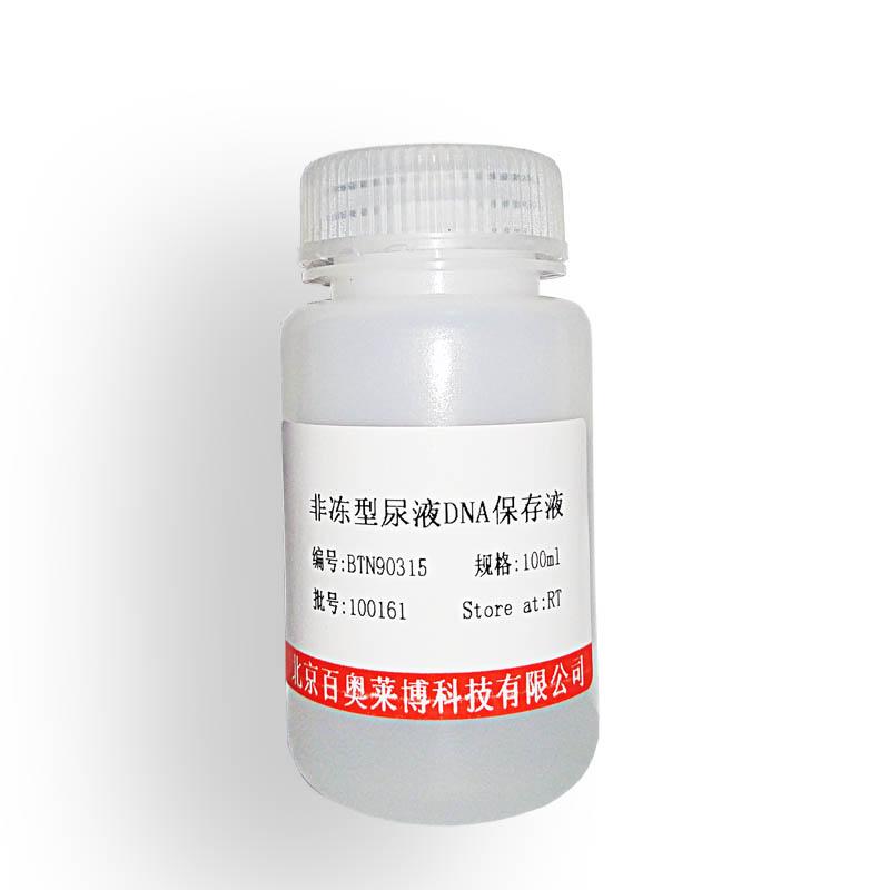β-Catenin/TCF凝胶迁移突变探针(1.75μM)