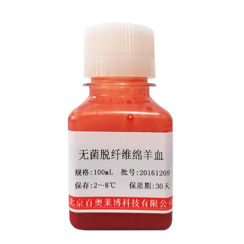 驴血清(无菌过滤)北京供应商